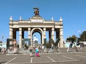 Arch of the entrance to the park in Moscow — Stock Photo