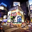 Times Square in Manhattan — Stock Photo #23241278