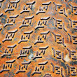 Background of rusty iron steel street well cover — Stock Photo