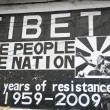 Fifty year of resistance banner in McLeod Ganj, Dharamsala, India - Stock Photo