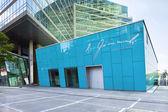 Donau City, UNO City Blue pavilion of Bruno Gironcoli in Vienna, Austrianmodern artist. — Stock Photo