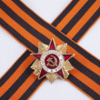 The Order of the Great Patriotic War and St. George ribbon — Stock Photo