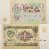 One ruble banknote State Bank of the USSR — Stock Photo