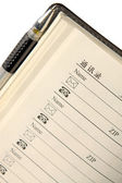 Address book — Stock Photo