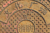 City manhole covers — Stock Photo