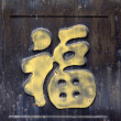 图库照片: Golden chinese characters in brown gate