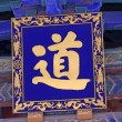 Plaque on the ancient Chinese traditional architecture, north ch — Stock Photo #24595363