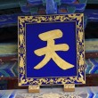 Plaque on the ancient Chinese traditional architecture, north ch — Stock Photo #24615359