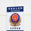 Stock Photo: Village police stations