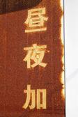 茶色のさびた鉄の中国語の文字 — ストック写真