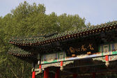 Ancient Chinese traditional architectural entrance in a park — Stock Photo