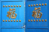 Mavi kapı üzerinde çince karakterler — Stok fotoğraf