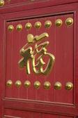 Kırmızı kapı üzerinde çince karakterler — Stok fotoğraf