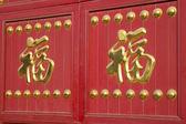 赤いゲートの中国語の文字 — ストック写真