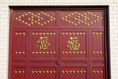 Chinese characters on red gate  — Stock Photo