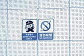 Prohibit smoking sign — Stock Photo