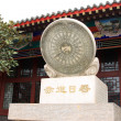 Постер, плакат: Chinese ancient astronomical observation facilities sundial