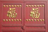Chińskie znaki na czerwona brama — Zdjęcie stockowe