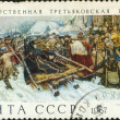stamp about the image of a picture of v.i.surikov boyarynya morozov — Stock Photo