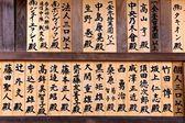 Japan, temple — Stock Photo