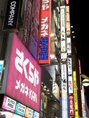 Tokyo shopping — Photo