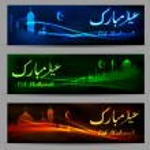 Eid Mubarak Banner — Stock Vector #28395611