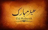 Grungy Eid Mubarak Background — Stock Vector