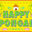 happy pongal — Stock Vector