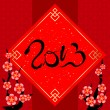 Chinese New Year Greeting Card - Vettoriali Stock 