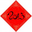 Chinese New Year 2013 - Stock Vector