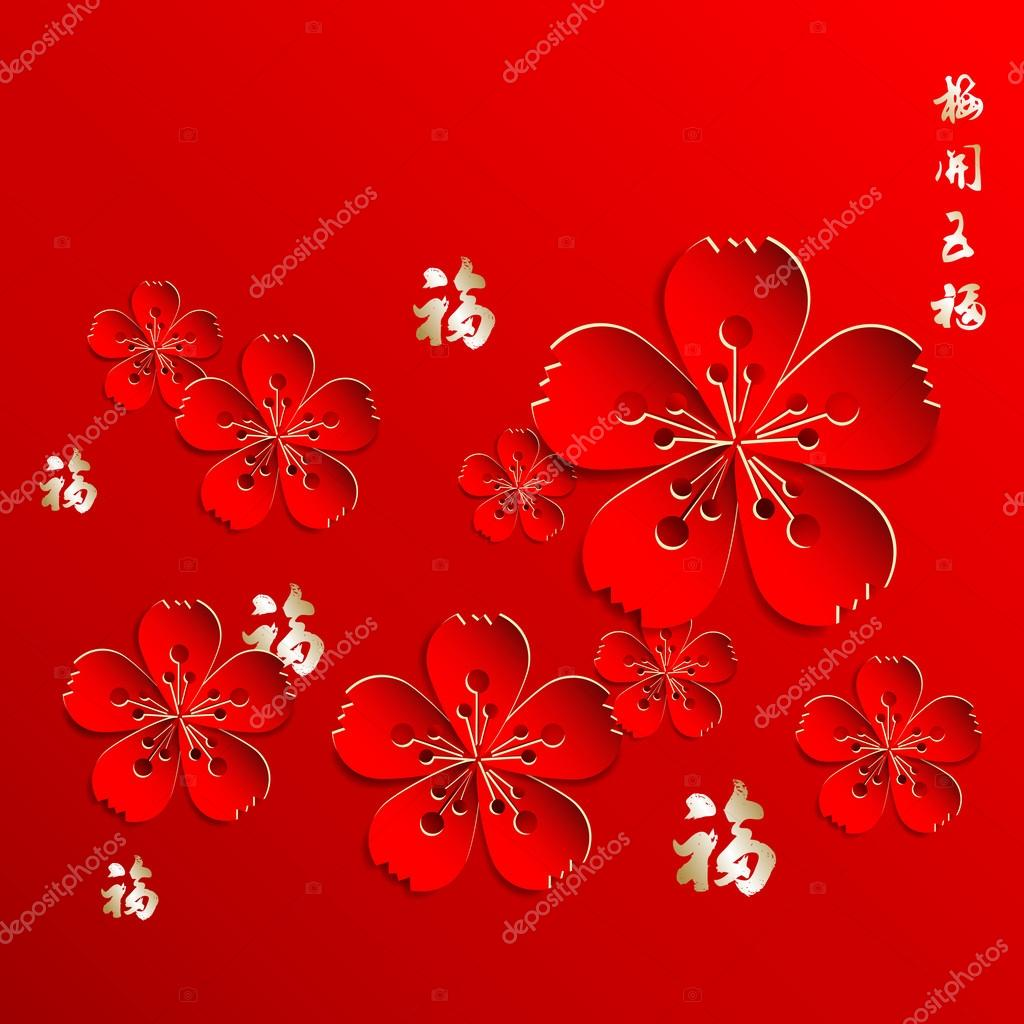 Chinese Flower Vector Chinese New Year Flower