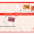 Mailing envelope. — Stockfoto #13797813