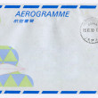 Mailing envelope. — Stockfoto #13869619