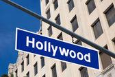 Hollywood sign illustration over LA boulevard — Stock Photo