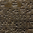 Ancient Sumerian cuneiform writing — Stock Photo #29277103