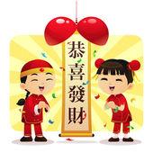 Gong Xi Fa Cai — Stock Vector