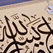 Islamic calligraphy — Stock Photo #19099659