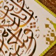 Islamic calligraphy — Stock Photo #19099813
