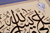 Calligraphie islamique — Photo