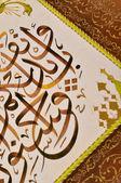 伊斯兰书法 — 图库照片