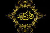 Islamitische kalligrafie — Stockfoto