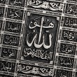 Постер, плакат: 99 names of Allah