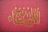 Symbole islamique — Photo
