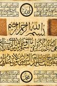 Kaligrafia arabska — Zdjęcie stockowe