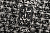 99 names of Allah — Stockfoto