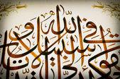 Calligraphie islamique — Photo