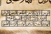 Caligrafia islâmica — Fotografia Stock
