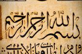 Islamische Kalligraphie — Stockfoto