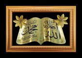 Gold frame and islamic writing — Stock Photo