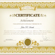 Gold detailed certificate — Stock Vector #17883833